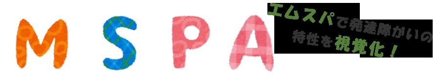 MSPA_title
